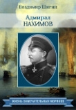 Книга Адмирал Нахимов автора Владимир Шигин