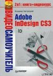 Книга Adobe InDesign CS3 автора Владимир Завгородний