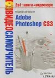 Книга Adobe Photoshop CS3 автора Владимир Завгородний