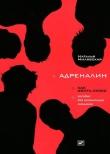 Книга Адреналин автора Наталья Милявская