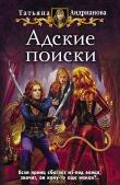 Книга Адские поиски автора Татьяна Андрианова