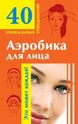 Книга Аэробика для лица: омолаживающие упражнения автора Мария Кановская