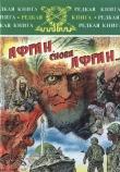 Книга Афган, снова Афган… автора Юрий Дроздов