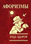 Книга Афоризмы. Будь здоров! автора авторов Коллектив