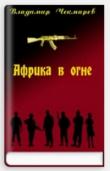 Книга Африка в огне автора Владимир Чекмарев
