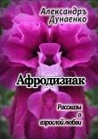 Книга Афродизиак автора Александръ Дунаенко