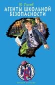 Книга Агенты школьной безопасности автора Валерий Гусев