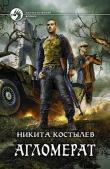 Книга Агломерат. Последний Оплот(СИ) автора Никита Костылев