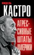 Книга Агрессивные Штаты Америки автора Фидель Кастро