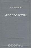 Книга Агробиология автора Трофим Лысенко