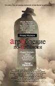 Книга Агробление по-олбански автора Ильдар Абузяров
