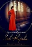 Книга Академия Бедствий: Зов крови (СИ) автора Карина Микиртумова