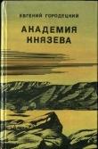 Книга Академия Князева автора Евгений Городецкий