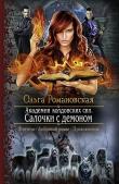 Книга Академия колдовских сил. Прятки с демоном. Книга 2 автора Ольга Романовская
