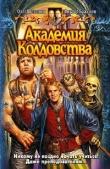 Книга Академия Колдовства автора Олег Шелонин