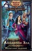Книга Академия Зла. Испытание ведьмой автора Ольга Хусаинова