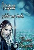 Книга Акелдама - кровавое поле битвы (СИ) автора Елена Вихрева