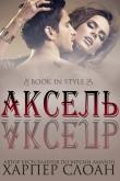 Книга Аксель (ЛП) автора Харпер Слоан