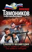 Книга Акт слепого возмездия автора Александр Тамоников