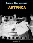 Книга Актриса автора Елена Лактионова
