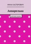 Книга Акварелька автора Инна Касперович