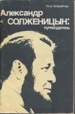Книга Александр Солженицын: Путеводитель автора Пётр Паламарчук