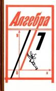 Книга Алгебра: Учебник для 7 класса средней школы автора Михаил Шабунин