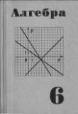 Книга Алгебра. Учебное пособие для 6 класса средней школы автора Юрий Макарычев