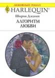 Книга Алгоритм любви автора Ширли Джамп