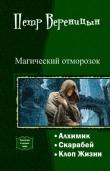 Книга Алхимик [СИ] автора Пётр Вереницын