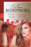 Книга Алиби — надежда, алиби — любовь автора Вера Колочкова