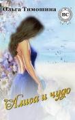 Книга Алиса и чудо (СИ) автора Ольга Тимошина