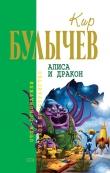 Книга Алиса и дракон (Сборник) автора Кир Булычев