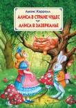Книга Алиса в Стране Чудес. Алиса в Зазеркалье автора Льюис Кэрролл