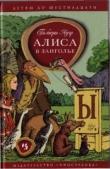Книга Алиса в Заиголье автора Гилберт Адэр