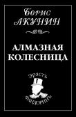 Книга Алмазная колесница. Том 1 автора Борис Акунин