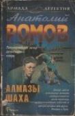 Книга Алмазы Шаха автора Анатолий Ромов