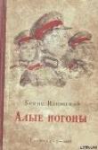 Книга Алые погоны автора Борис Изюмский