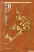 Книга Алый цикламен автора Тосио Удо