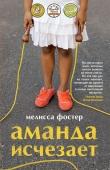 Книга Аманда исчезает автора Мелисса Фостер