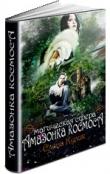Книга Амазонки космоса: магическая сфера (СИ) автора Елена Кулик