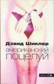 Книга Американский поцелуй автора Дэвид Шиклер