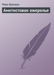 Книга Аметистовое ожерелье автора Мэри Брендан