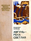 Книга Амгунь - река светлая автора Владимир Коренев