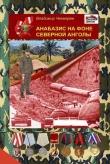 Книга Анабазис на фоне Северной Анголы автора Владимир Чекмарев