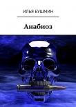 Книга Анабиоз автора Илья Бушмин