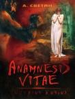 Книга Anamnesis vitae. (История жизни). автора Александр Светин