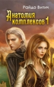 Книга Анатомия Комплексов (ч.1) (СИ) автора Райдо Витич