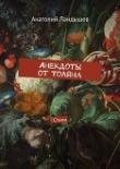 Книга Анекдоты отТоляна. Стихи автора Анатолий Ландышев