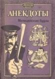 Книга Анекдоты. Милицейские будни автора А. Сонин